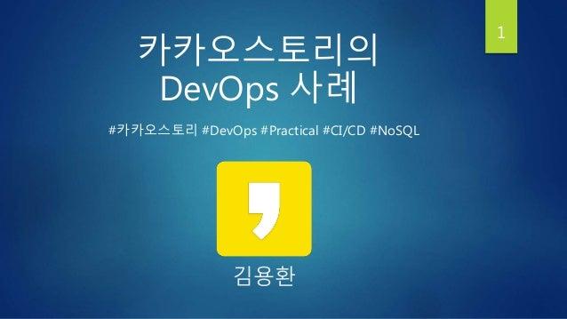 김용환 #카카오스토리 #DevOps #Practical #CI/CD #NoSQL 카카오스토리의 DevOps 사례 1