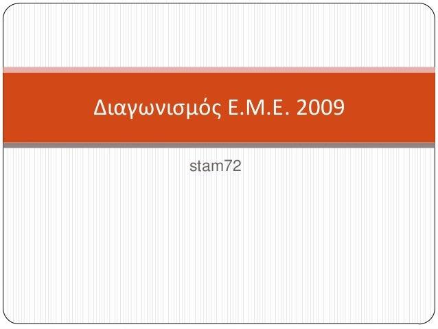 Διαγωνισμός Ε.Μ.Ε. 2009        stam72
