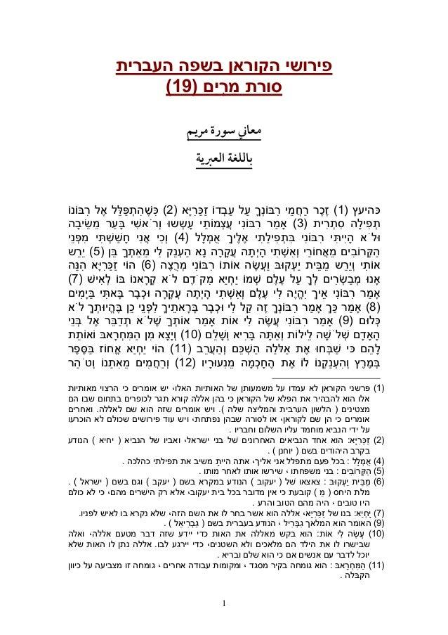 1 העברית בשפה הקוראן פירושי ַםיְרַמ סורת)19( ﻣﺮﻳﻢ ﺳﻮرة ﻣﻌﺎﲏ اﻟﻌﱪﻳﺔ ﺑﺎﻟﻠﻐﺔ כּהיעץ)1(ַע ַל...