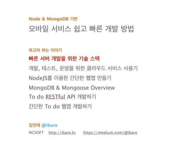 김민태 놀기 좋아하는 40대 개발자 chekit.us