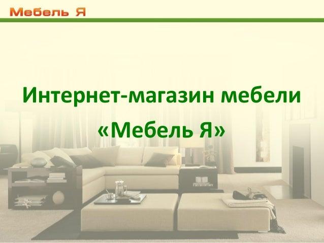 Интернет-магазин мебели«Мебель Я»