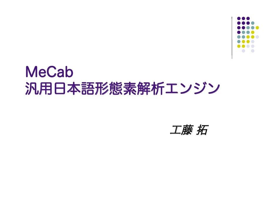 MeCab汎用日本語形態素解析エンジン          工藤 拓