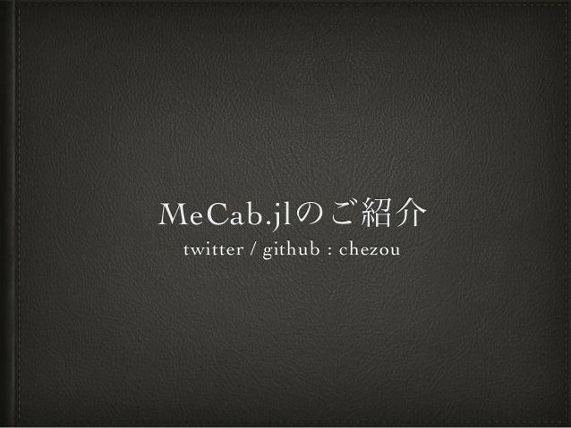 MeCab.jlのご紹介  twitter / github : chezou