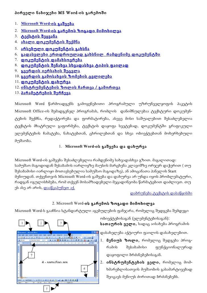 პირველი ნაბიჯები MS Word-ის გარემოში  1. Microsoft Word-ის გაშვება 2. Microsoft Word-ის გარემოს ზოგადი მიმოხილვა 3. ტექსტი...