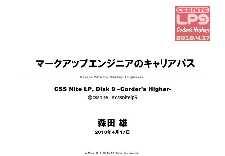 マークアップエンジニアのキャリアパス           Career Path for Markup Engineers     CSS Nite LP, Disk 9 –Corder's Higher-               @css...
