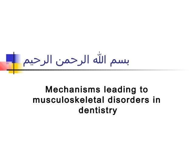 الرحيم الرحمن ا بسم Mechanisms leading to musculoskeletal disorders in dentistry