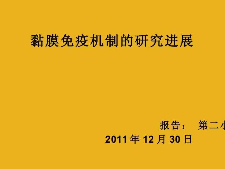 黏膜免疫机制的研究进展 报告: 第二小组 2011 年 12 月 30 日