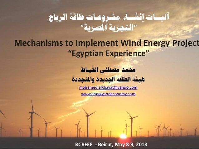 """الريبح طبقت مشروعـبث إوشــبء آليــبث""""املصريت التجربت""""Mechanisms to Implement Wind Energy Project""""Egyptian Ex..."""