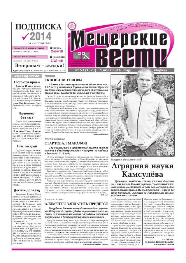 КАЛЕЙДОСКОП № 53 (1323) 1 июля 2014 года, вторник 2014 Адрес редакции: г. Касимов, ул. Советская, д. 16 ПОДПИСКА на 2 е по...