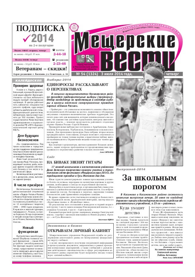 КАЛЕЙДОСКОП № 54 (1324) 3 июля 2014 года, четверг 2014 Адрес редакции: г. Касимов, ул. Советская, д. 16 ПОДПИСКА на 2 е по...
