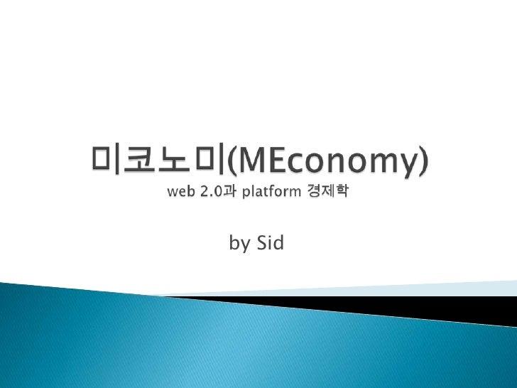 미코노미(MEconomy)web 2.0과 platform 경제학<br />by Sid<br />