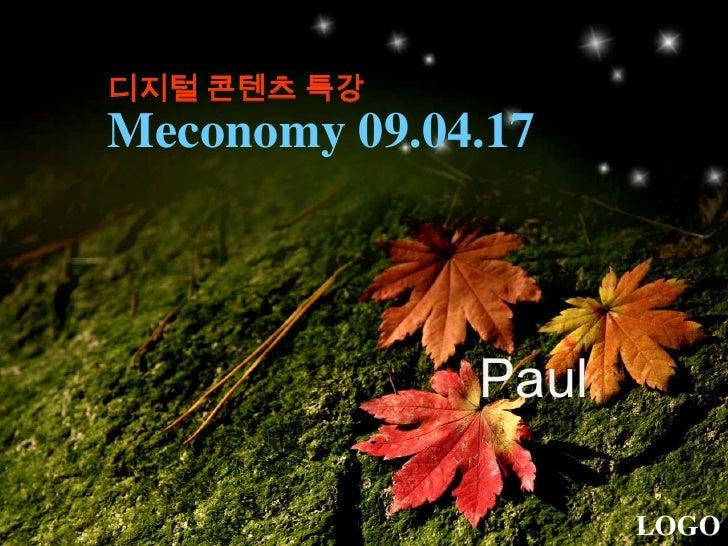 디지털 콘텐츠 특강 Meconomy 09.04.17                  Paul                       LOGO