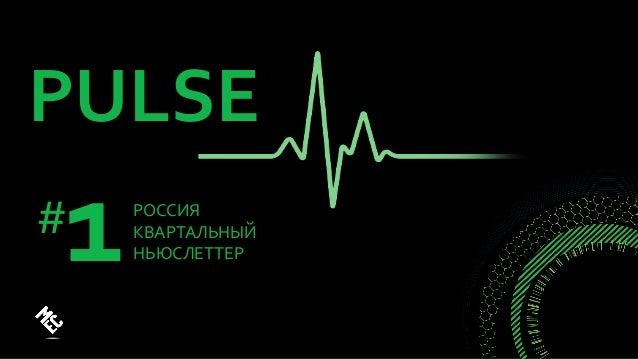 PULSE РОССИЯ КВАРТАЛЬНЫЙ НЬЮСЛЕТТЕР # 1