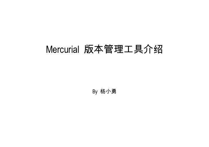 Mercurial  版本管理工具介绍 By  杨小勇