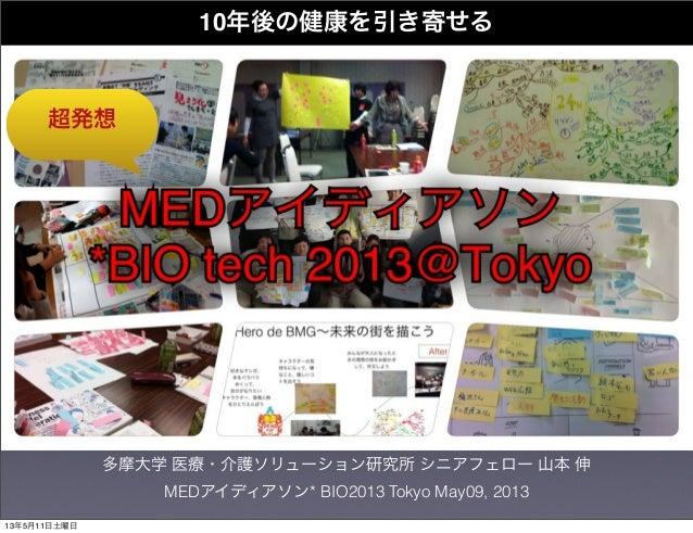 多摩大学 医療・介護ソリューション研究所 シニアフェロー 山本 伸MEDアイディアソン* BIO2013 Tokyo May09, 2013超発想10年後の健康を引き寄せる13年5月11日土曜日