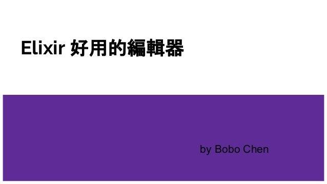 Elixir 好用的編輯器 by Bobo Chen