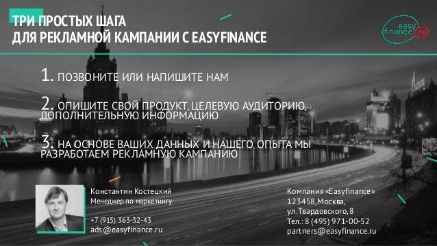 Media kit EasyFinance