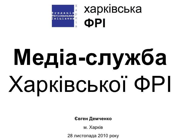 Медіа-служба Харківської ФРІ Євген Демченко м. Харків 28 листопада 2010 року