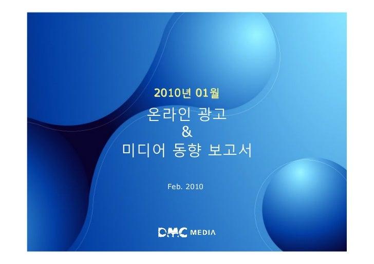 2010년 01월  온라인 광고     &미디어 동향 보고서   Feb. 2010