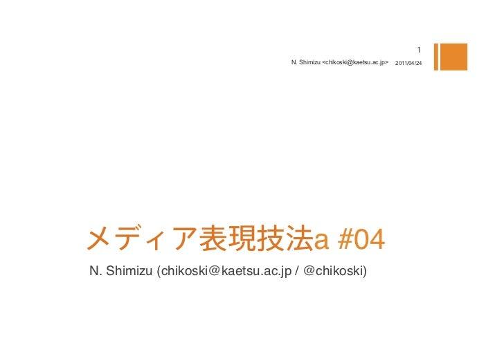 N. Shimizu <chikoski@kaetsu.ac.jp>   2011/04/24                                        a #04N. Shimizu (chikoski@kaetsu.ac...