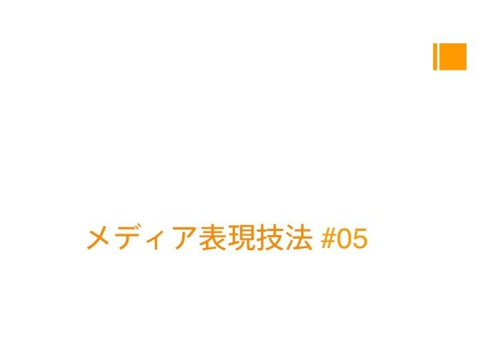 N. Shimizu <chikoski@kaetsu.ac.jp>   2011/05/23                                           #05N. Shimizu (chikoski@kaetsu.a...