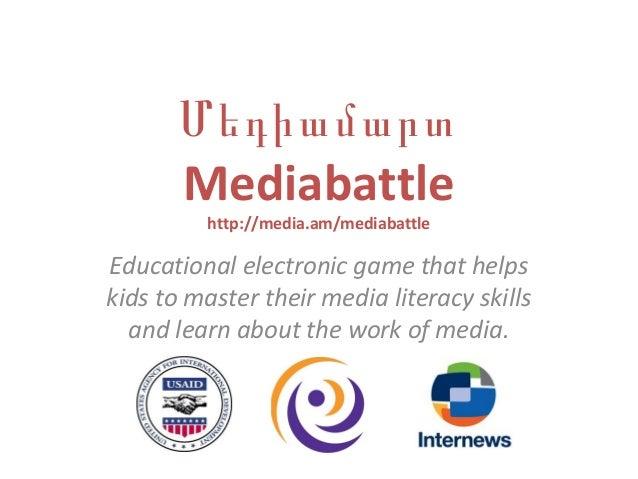 Մեդիամարտ Mediabattle http://media.am/mediabattle Educational electronic game that helps kids to master their media litera...