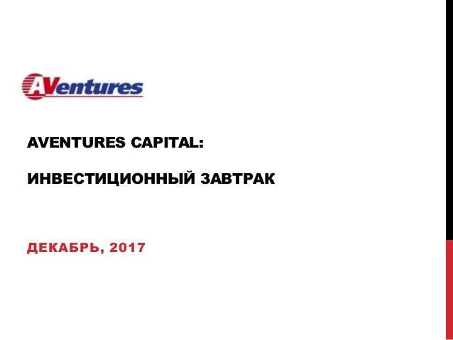 AVENTURES CAPITAL: ИНВЕСТИЦИОННЫЙ ЗАВТРАК ДЕКАБРЬ, 2017
