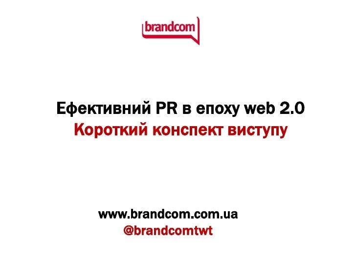 www.brandcom.com.ua    @brandcomtwt