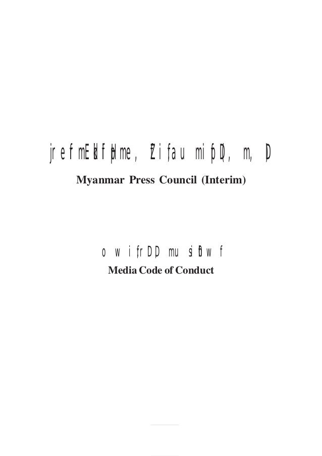 1 jrefrmEkdifiHpme,fZif;aumifpD(,m,D) Myanmar Press Council (Interim) owif;rD'D,musihf0wf Media Code of Conduct