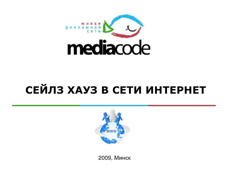 СЕЙЛЗ ХАУЗ В СЕТИ ИНТЕРНЕТ<br />2010, Минск<br />