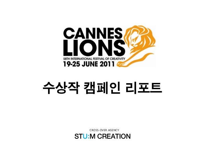 수상작 캠페인 리포트     CROSS-OVER AGENCY  STU:M CREATION