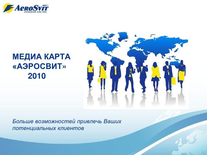 » 2010