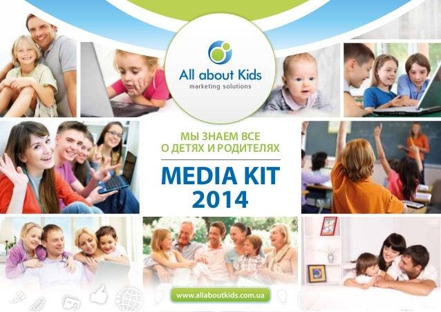 MEDIA KIT 2014 МЫ ЗНАЕМ ВСЕ О ДЕТЯХ И РОДИТЕЛЯХ