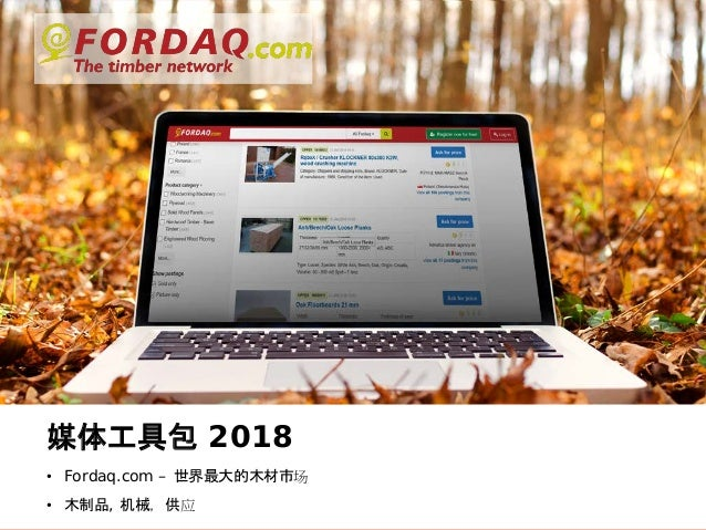www.fordaq.com 媒体工具包 2018 • Fordaq.com – 世界最大的木材市场 • 木制品, 机械,供应
