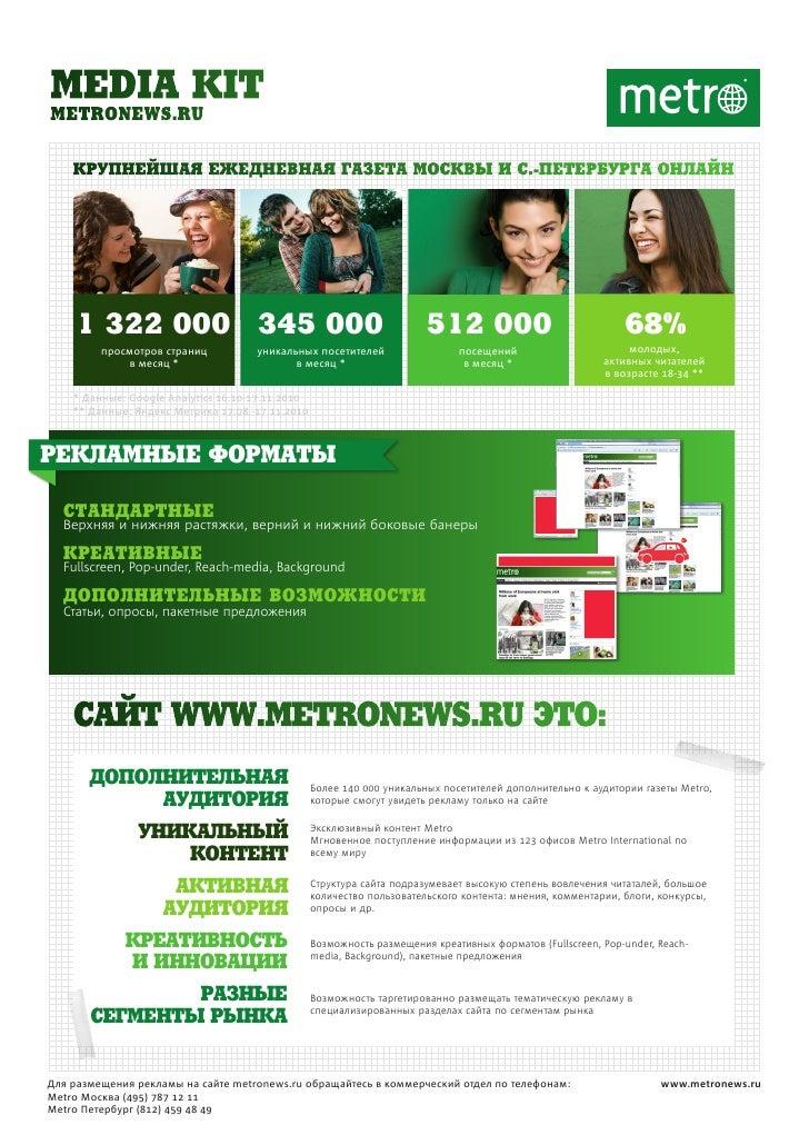 MEDIA KITMETRONEWS.RU    КРУПНЕЙШАЯ ЕЖЕДНЕВНАЯ ГАЗЕТА МОСКВЫ И С.-ПЕТЕРБУРГА ОНЛАЙН     1 322 000 345 000                 ...