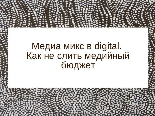 1Медиа микс в digital.Как не слить медийныйбюджет