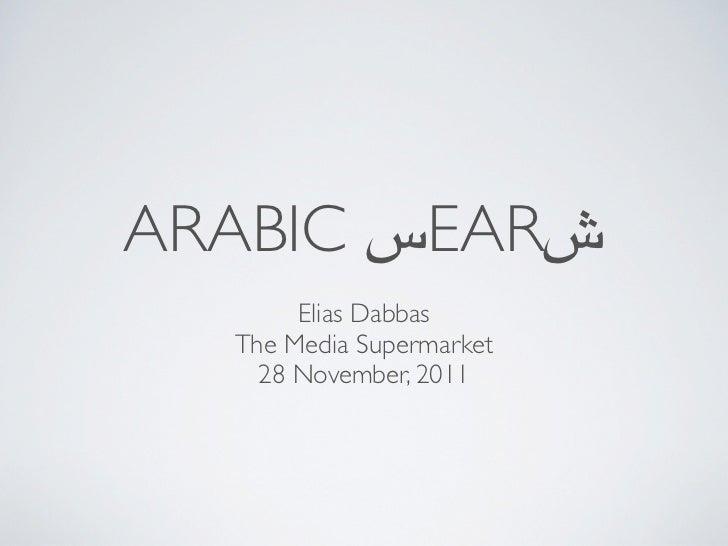 ARABIC سEARش       Elias Dabbas  The Media Supermarket    28 November, 2011