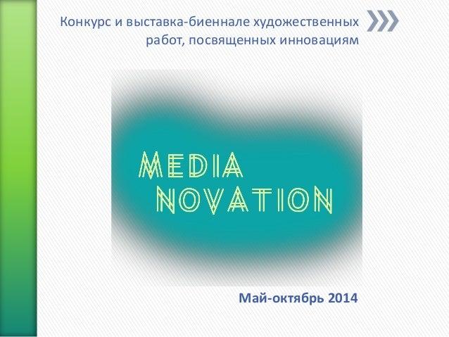 Конкурс и выставка-биеннале художественных работ, посвященных инновациям Май-октябрь 2014