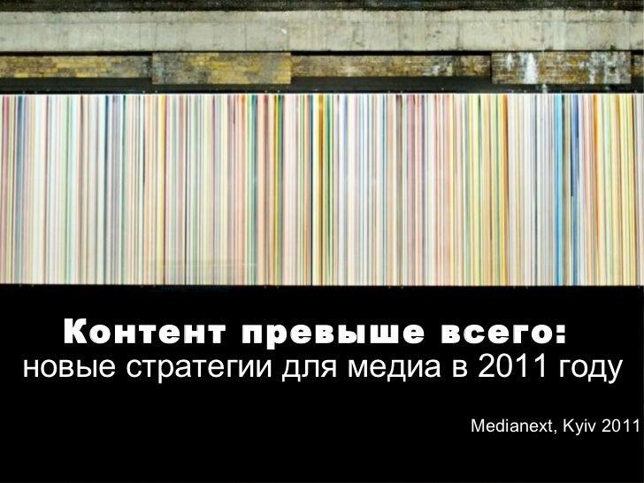 Контент превыше всего:  новые стратегии для медиа в 2011 году Medianext, Kyiv 2011