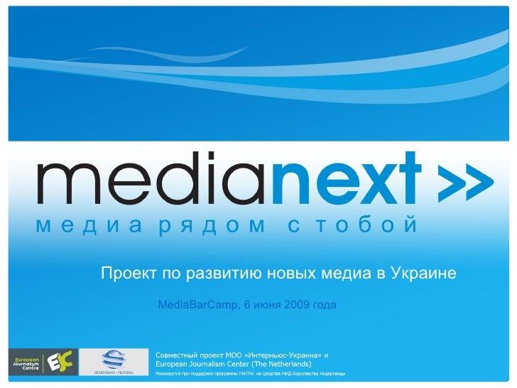MediaBarCamp,  6   июня 2009 года Проект по развитию новых медиа в Украине