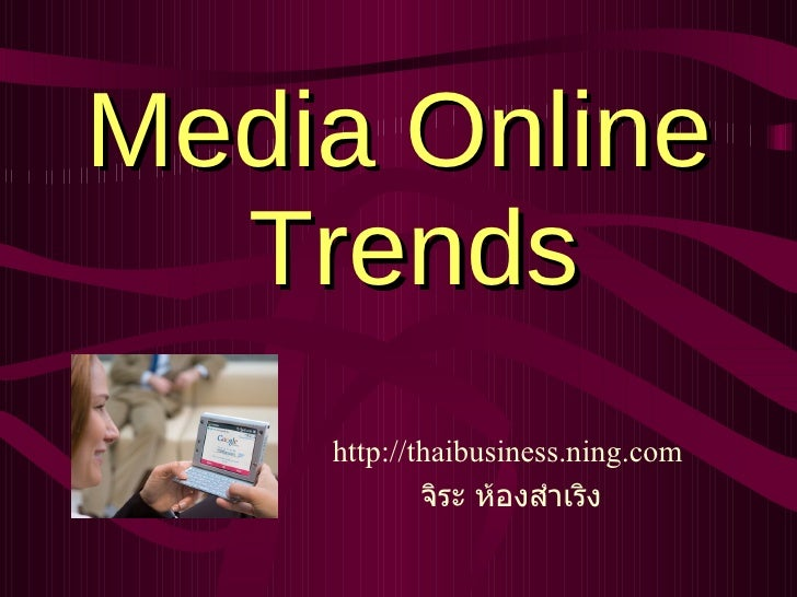Media Online  Trends http://thaibusiness.ning.com  จิระ   ห้องสำเริง