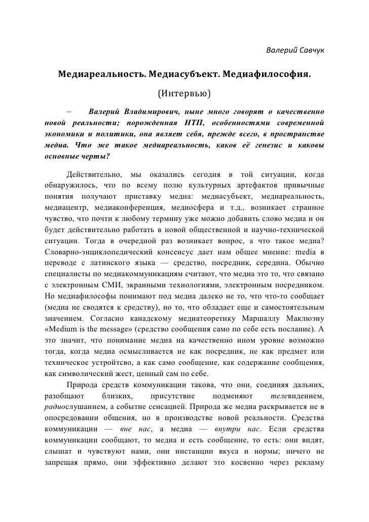Валерий Савчук     Медиареальность. Медиасубъект. Медиафилософия.                              (Интервью)           Валер...