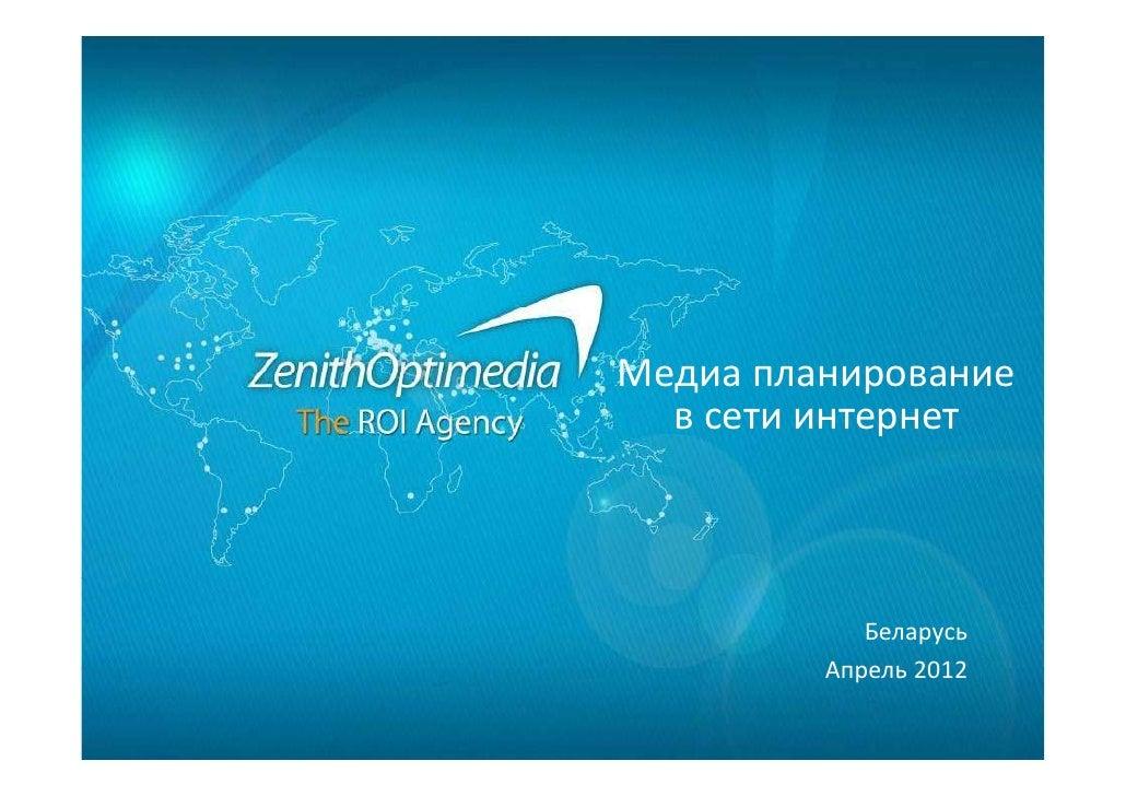 Медиапланирование  всетиинтернет            Беларусь         Апрель2012         Апрель 2012
