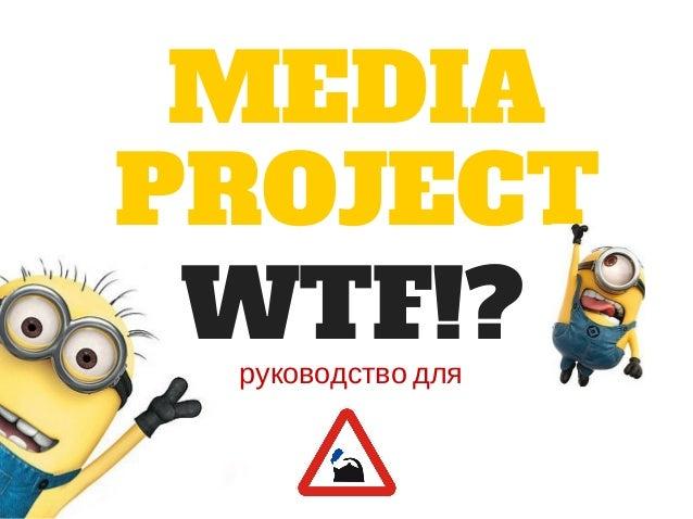MEDIA PROJECT WTF!?руководство для