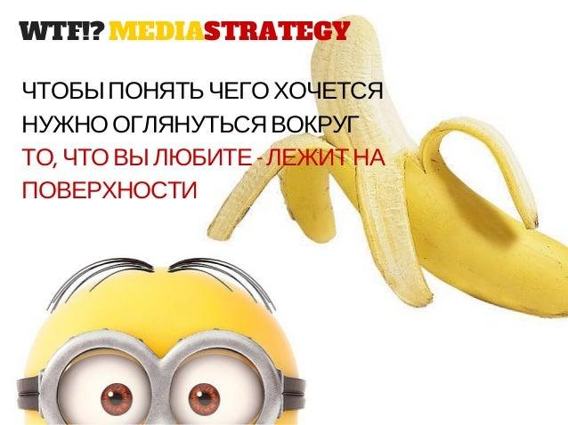 Стратегия и план медиа проекта Slide 3