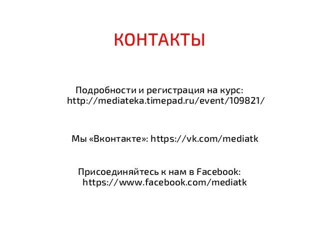КОНТАКТЫ Подробности и регистрация на курс: http://mediateka.timepad.ru/event/109821/ Мы «Вконтакте»: https://vk.com/media...