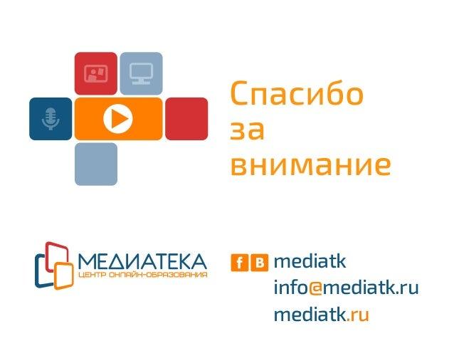 mediatk info@mediatk.ru mediatk.ru Спасибо за внимание