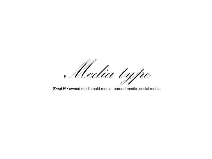 Media type区分辨析:owned media,paid media, earned media ,social media <br />