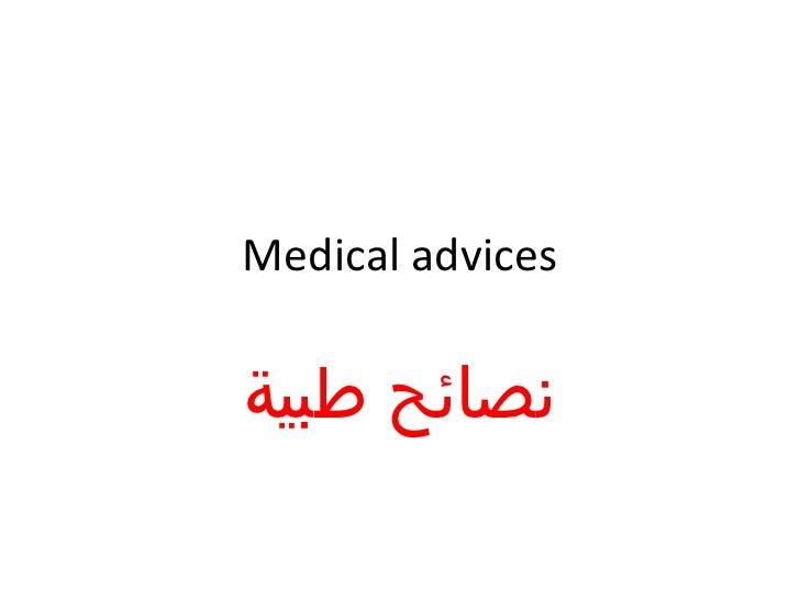 Medical advicesنصائح طبية