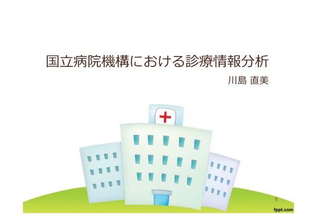 国⽴病院機構における診療情報分析国⽴病院機構における診療情報分析 川島 直美 1